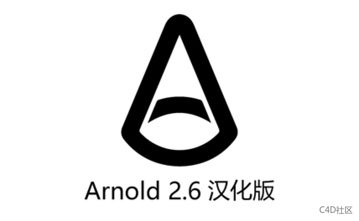 阿诺德Arnold 3.1.1版