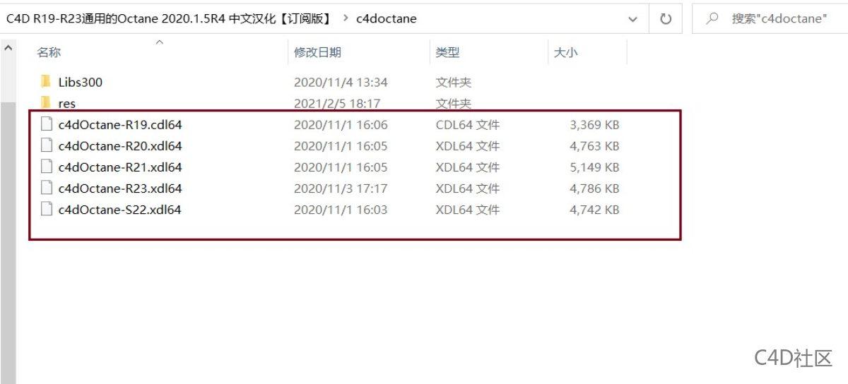 Octane 2020.1.5 R4 FOR C4D R23-19简体中文汉化版免费分享