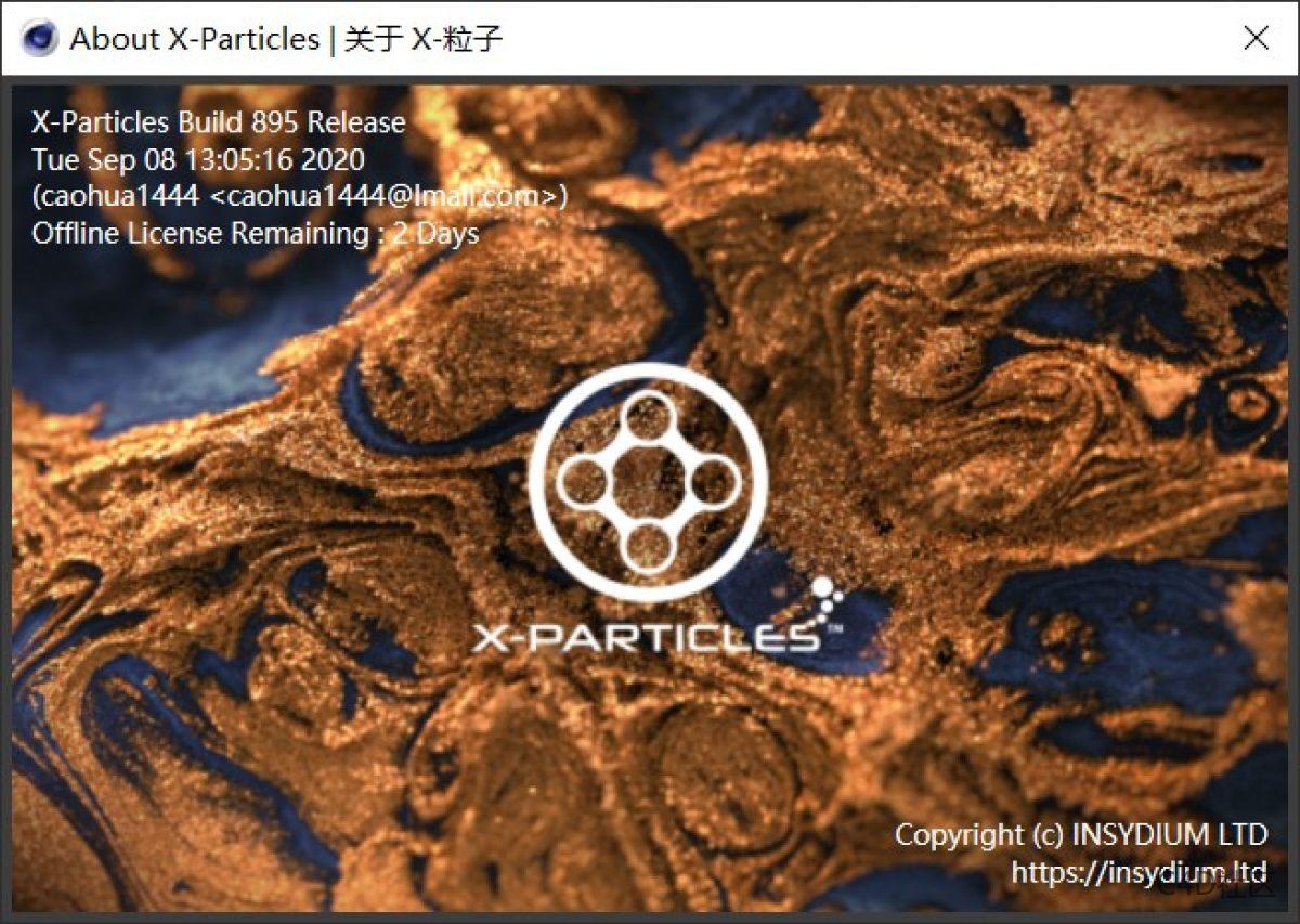 Xp粒子版本