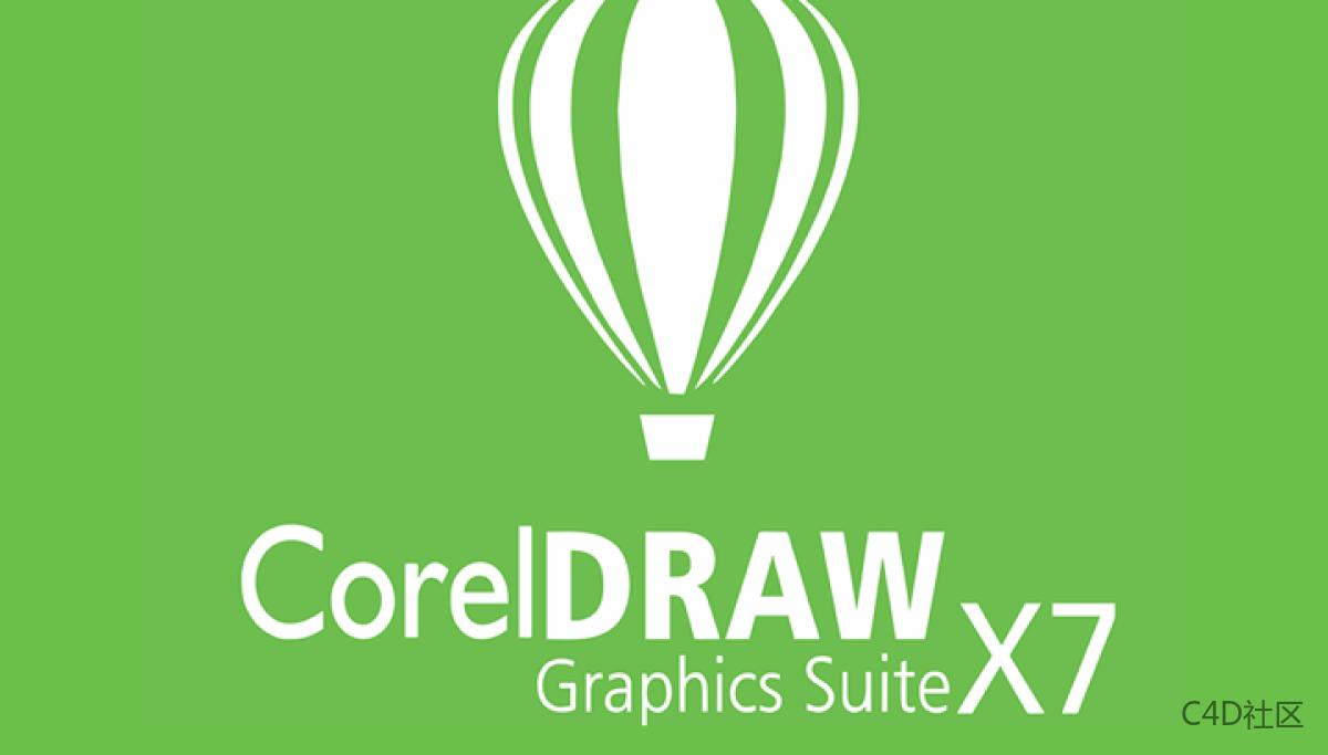 CorelDRAW Graphics Suite (CDR) X7破解版